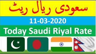 Today 11 March 2020 Saudi Riyal Rate II Saudi Riyal Rate Today II Saudi Riyal Exchange Rate Today