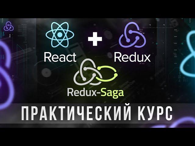 React Redux + Saga. Практический Курс