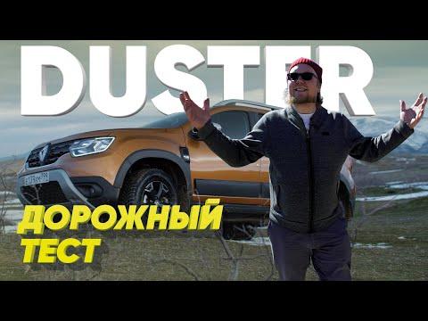 Дорожный тест Renault DUSTER - Большой тест-драйв