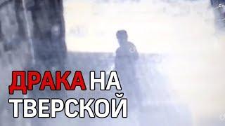 Видео драки возле Центрального телеграфа на Тверской улице