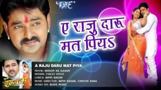 ae raju daru mat piya khoon ke ilzaam pawan singh bhojpuri hot songs 2017 new