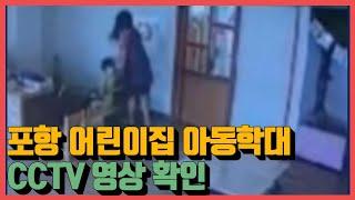 포항어린이집 아동학대 CCTV 영상에서 ...