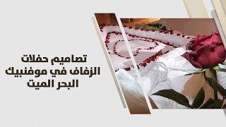تصاميم حفلات الزفاف في موفنبيك البحر الميت