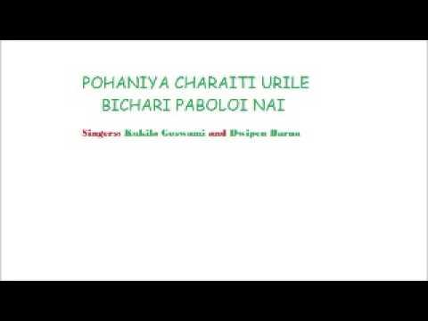 Pohaniya Charaiti