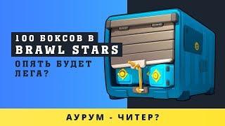 100 БОКСОВ В BRAWL STARS. ОПЯТЬ БУДЕТ ЛЕГА? АУРУМ-ЧИТЕР?