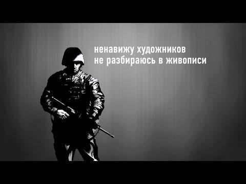 Вагоновожатые - Хундертвассер Хунта [Official Lyric Video] 2015