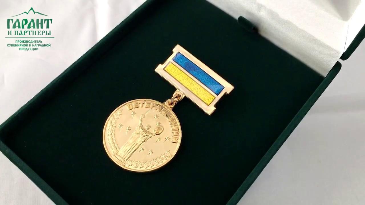 Купить медали и боевые награды для наших героев на сегодняшний день может любой желающий, в знак своей особой благодарности за их нелегкую.