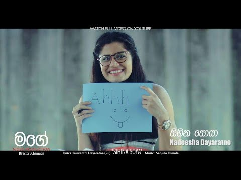 Sihina Soya (සිහින සොයා) | Nadeesha Dayaratne | Official Music Video