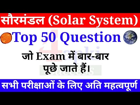 Solar System (सौरमंडल) Top 50 Question | Geography GK | railway, ssc, upsc, uppcs, police exam