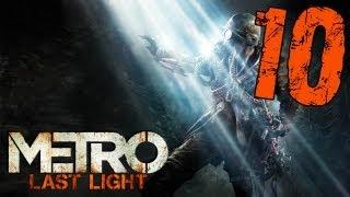 Прохождение Metro Last Light - Серия 10 Маленький друг