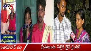 పోలీసులు ,మీడియా సమక్షంలో ఒక్కటవుతున్న ప్రేమజంట | Love Marriage At Nizamabad District | TV5 News