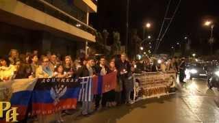 Молебен и митинг  в память о погибших  в Одессе  прошел в Афинах 10минут