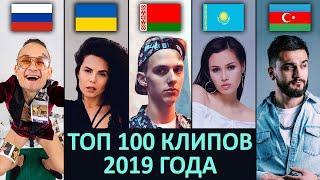 ТОП 100 клипов 2019 года по ПРОСМОТРАМ | Россия, Украина, Беларусь, Казахстан | Лучшие песни