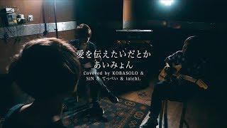 Cover images 愛を伝えたいだとか/あいみょん(Covered by コバソロ & SiN & てっぺい & taichi.)