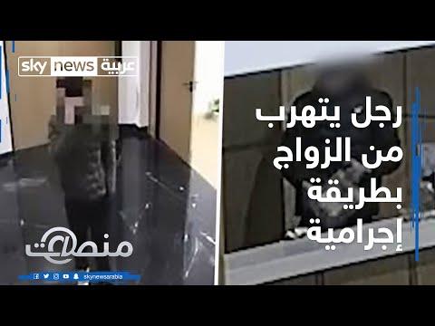منصات| رجل يتهرب من الزواج بطريقة إجرامية  - 18:00-2020 / 2 / 10