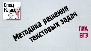 методика решения текстовых задач - bezbotvy