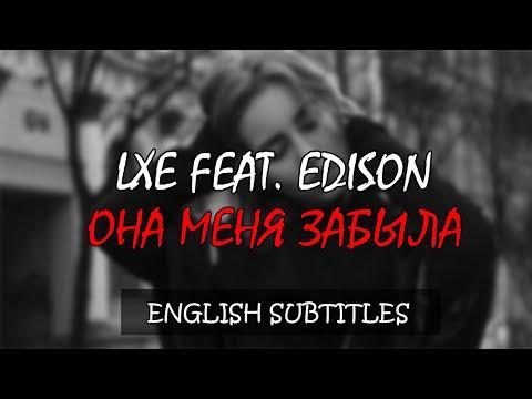 LXE. feat Edison - Она меня забыла / She Forgot Me | English Subtitles[#1]