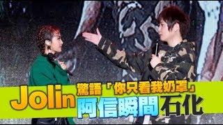 Jolin驚語「你只看我奶罩」 阿信瞬間石化 | 蘋果娛樂 | 台灣蘋果日報