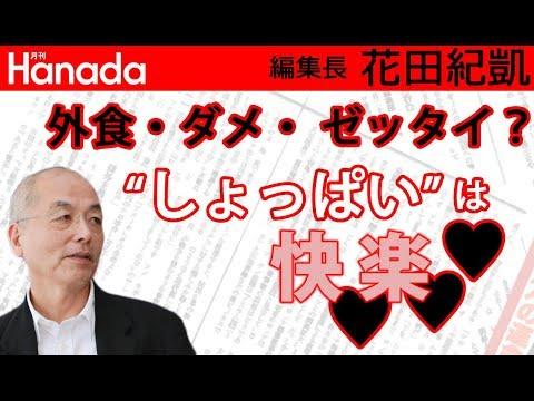 え?マックのポテトは意外とヘルシー?実は塩分控えめだった。|花田紀凱[月刊Hanada]編集長の『週刊誌欠席裁判』