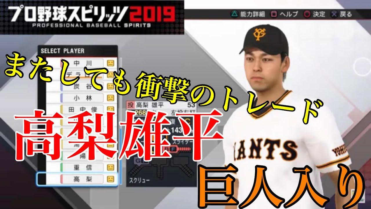 プロ 野球 2019 トレード