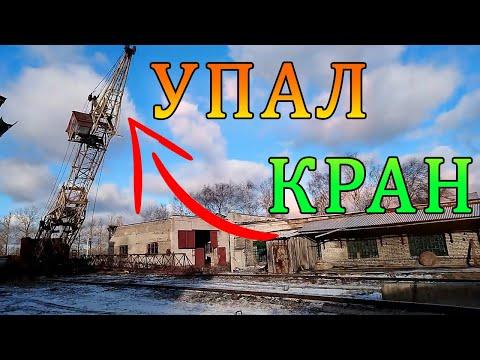 Упал кран - Falling Cranes| Жёсткое падение башенного крана|Демонтаж башенного крана - クレーンが落ちた