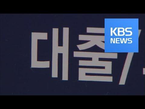 기준금리 인상…주택담보대출 이자 얼마나 오를까? / KBS뉴스(News)