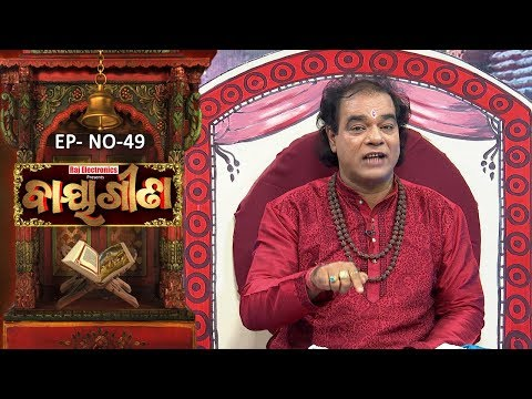 Baya Gita - Pandit Jitu Dash | Full Ep 49 | 18th Nov 2018 | Odia Spiritual Show | Tarang TV thumbnail