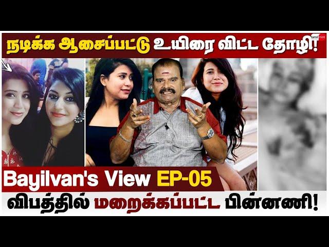 யாஷிகா விபத்து குறித்து வெளிவராத Exclusive தகவல்கள்! Bayilvan'S View
