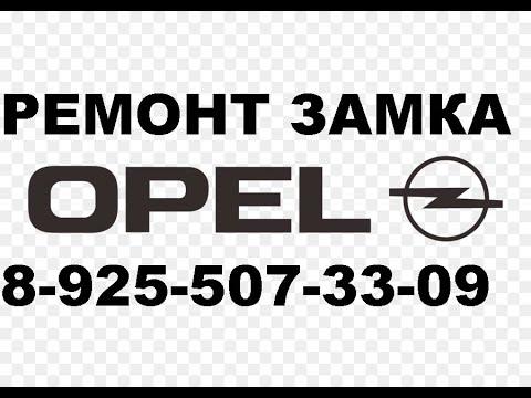 Заклинил замок зажигания Opel Astra H 8 925 507 33 09