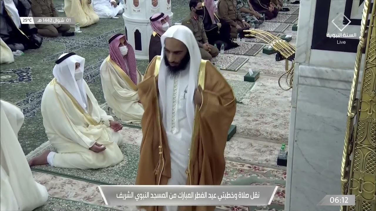 صلاة وخطبتي #عيد_الفطر_المبارك عام ١٤٤٢هـ من المسجد النبوي الشريف