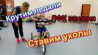 Велосипед на лфк//колим уколы//скучаю по Сашке
