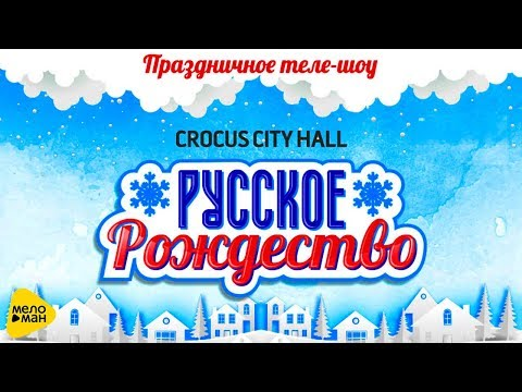 Русское Рождество - Праздничное теле - шоу (Live in Crocus City Hall 2018)