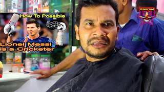 Lionel Messi is a Cricketer। New Funny Video 2017। Kipta & Capabaj Boro Vai।Funny Bag