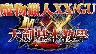 【魔物教學】魔物獵人XX/GU 大劍使用基本教學,燃燒吧!授魂!《狐狸牧場》