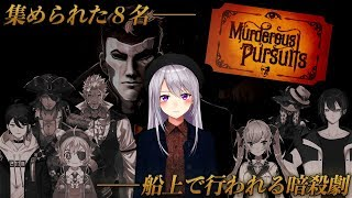 【Murderous Pursuitsコラボ】船の上で騙し合うヤツら【#船上暗殺2434】