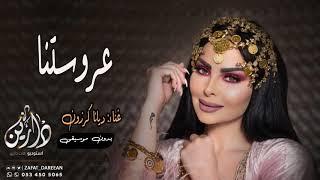 اغنية فرحتنا الليله_ بدون موسيقى  | ديانا كرزون| دبكة سوريه حماسيه 2020