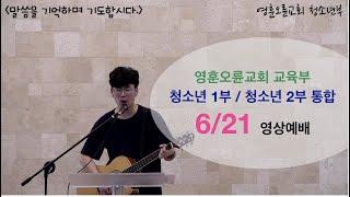 [영훈오륜교회 교육부] 청소년1부/청소년2부 통합 6/…