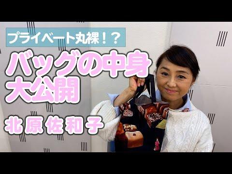 【what's in my bag?】女優北原佐和子のプライベート丸裸!?バッグの中身を大公開!