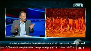المصرى اليوم تنشر تقرير رئيس اللجنة الاوليمبية عن المشاركة فى الاولمبياد