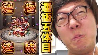 【モンスト】運極5体目!火ムラマサついに運極!【ヒカキンゲームズ】