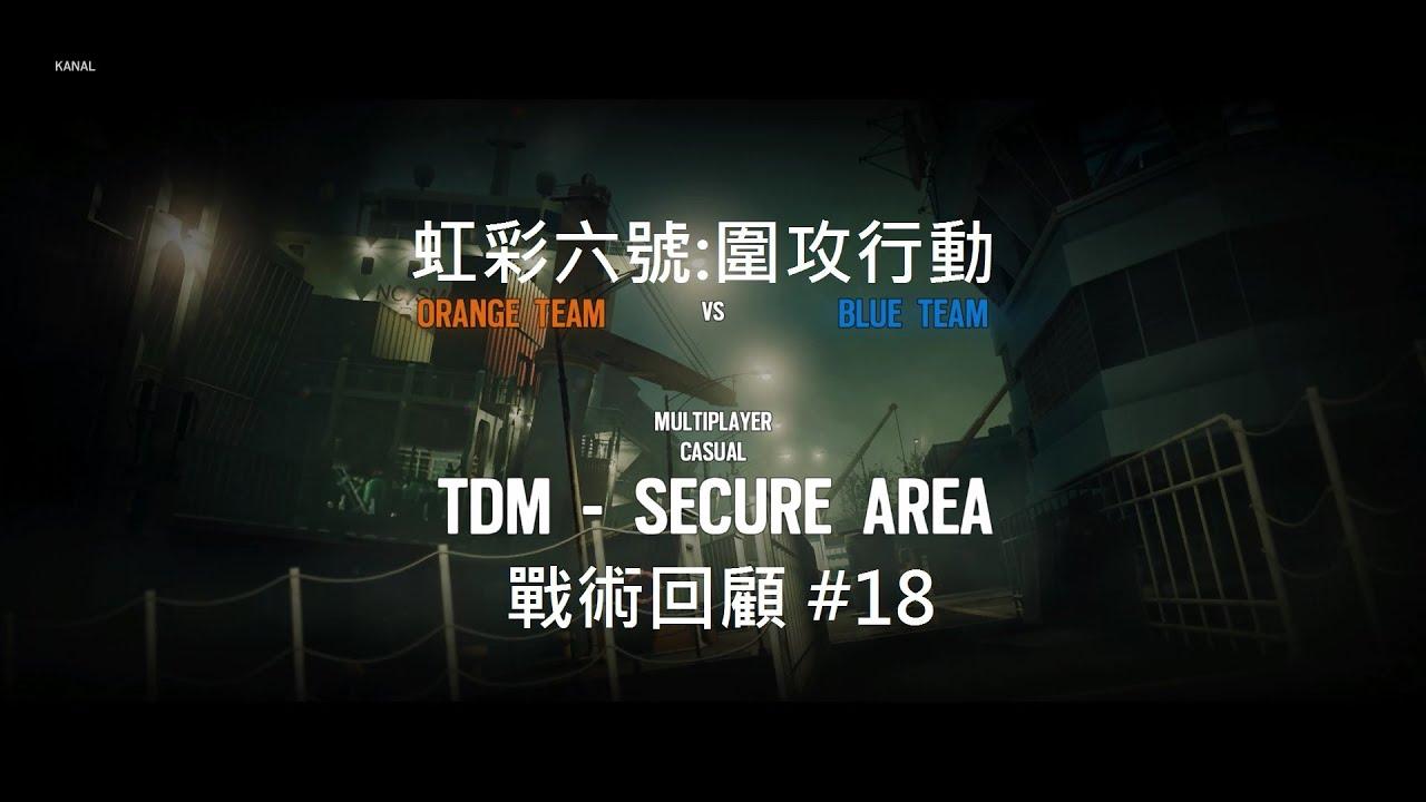 虹彩六號:戰術回顧 #18 - 讓機槍有用 - YouTube