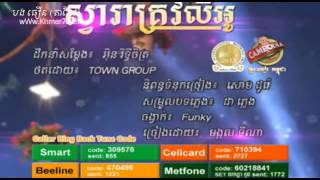 Town Non Stop   Town Collection Song   Town Music   Town Mp3   Town Karaoke   Vol  004
