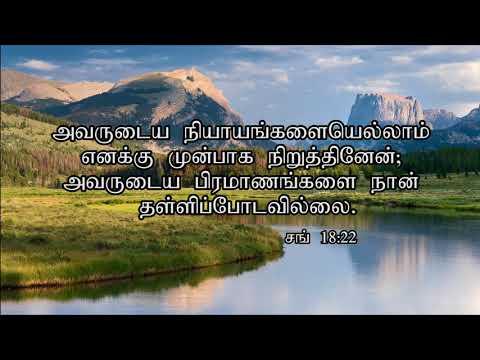 Asaikkappaduvathillai....psalm 16:8 ...Meditations on Psalms...Pr.G.James Edward...
