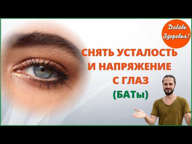 Массаж точек для снятия усталости глаз (БАТы)