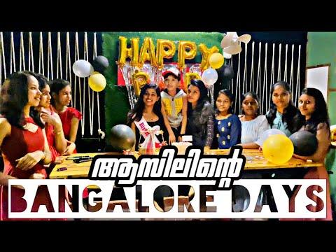 ||ആസിലിന്റെ BANGALORE DAYS||cb family