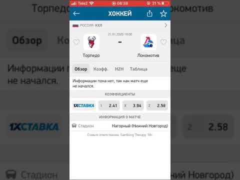 ТОРПЕДО-ЛОКОМОТИВ/ПРОГНОЗ/СТАВКА/КХЛ/21.01.2020/