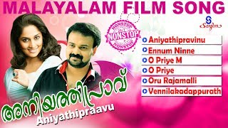 Aniyathipraavu   Malayalam Film Song    Kunchacko Boban Movie Songs   Non Stop  Song
