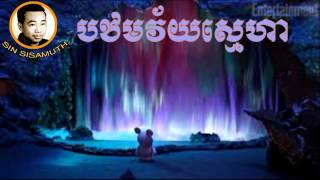 Sin Sisamuth - Khmer Old Song - Bacthomvey Snerha - Cambodian Music MP3