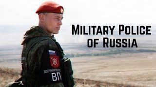 Военная полиция России • Military Police of Russia