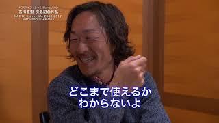 2017シーズンをもって現役を引退した石川直宏氏のサッカー人生を本人の...